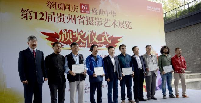 第12届贵州省摄影艺术展颁奖仪式在贵阳举行